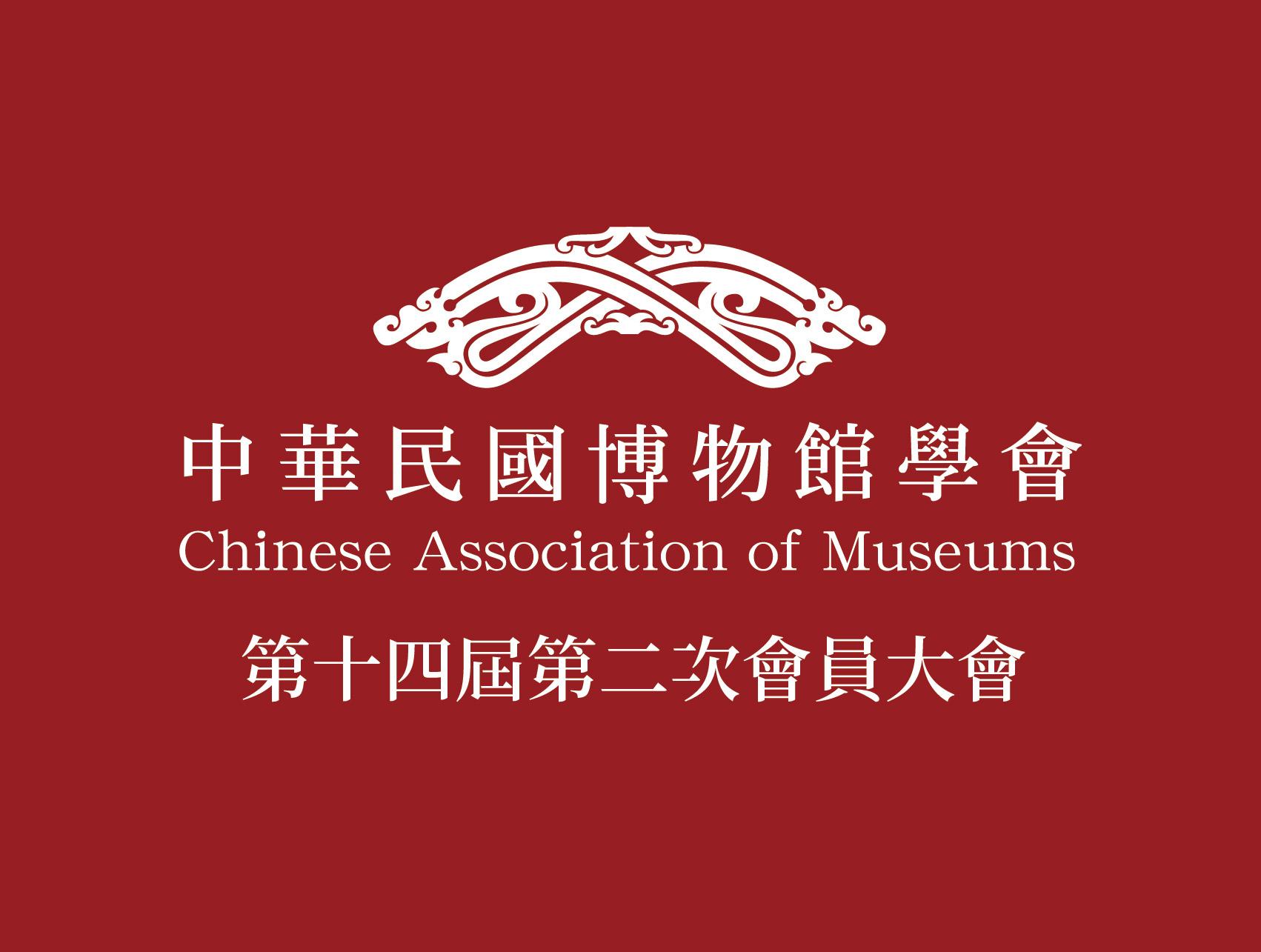 【中華民國博物館學會】108/01/13第十四屆第二次會員大會