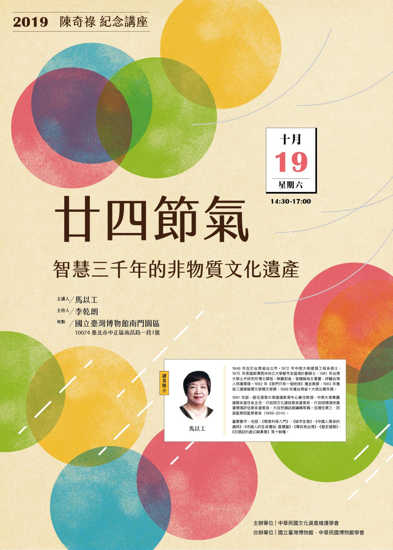 中華民國文化資產維護學會:2019/10/19【2019陳奇祿紀念講座】