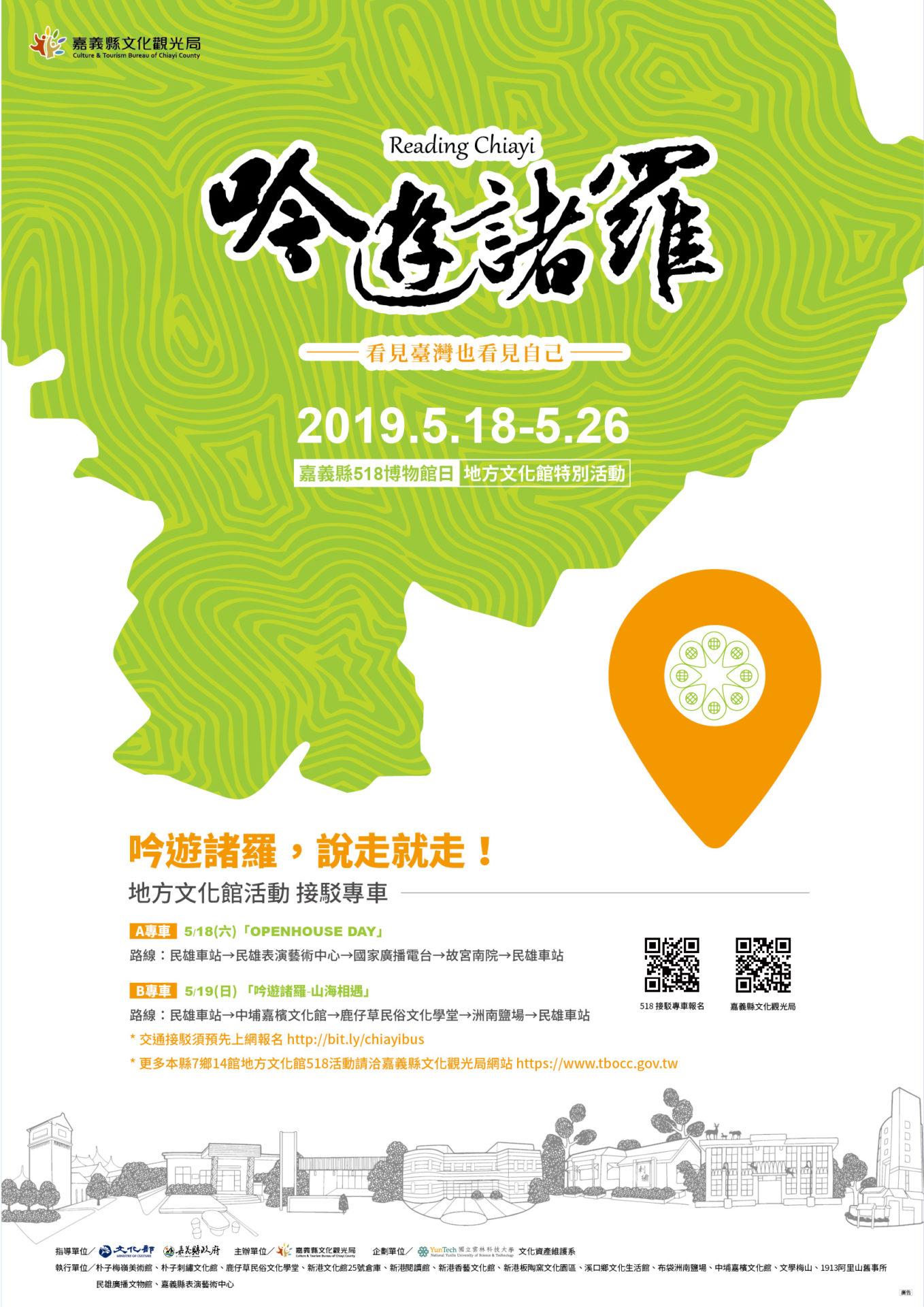 嘉義縣文化觀光局:2019/05/18-2019/05/26【吟遊諸羅,說走就走!】