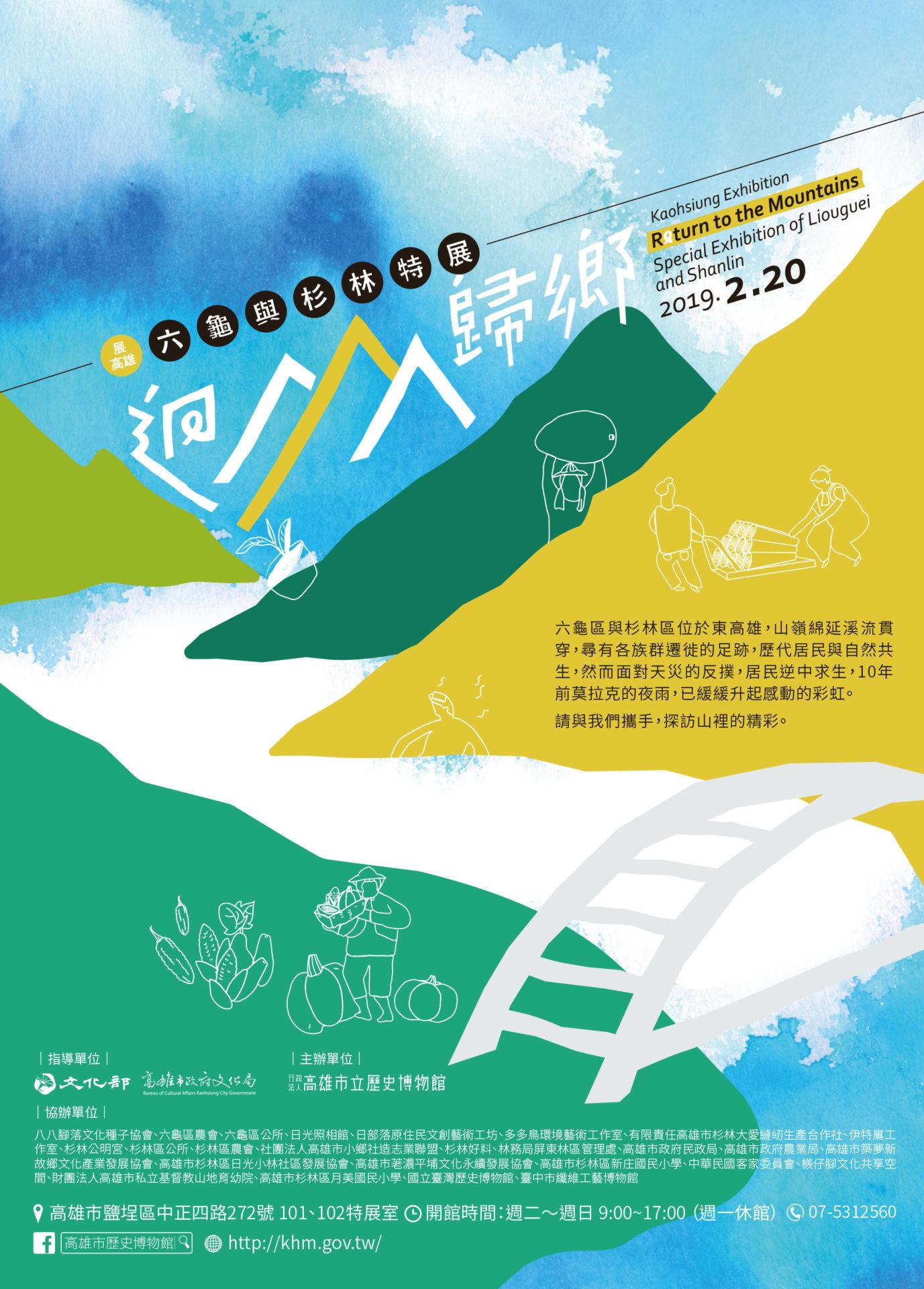 高雄市立歷史博物館:2019/02/20-2019/10/31【展高雄:迴山歸鄉-六龜與杉林特展】
