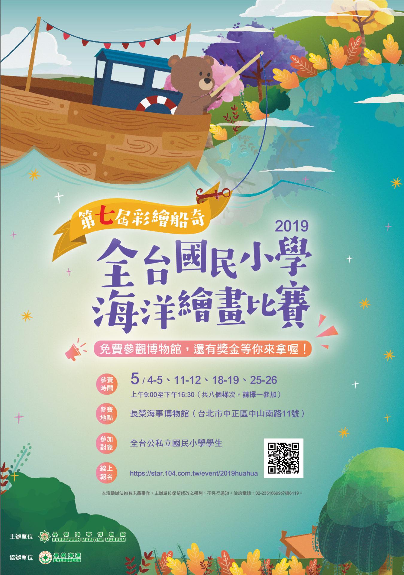 長榮海事博物館:2019/05/04-2019/05/26【彩繪船奇─全台國民小學海洋繪畫比賽】(即日起開始報名)