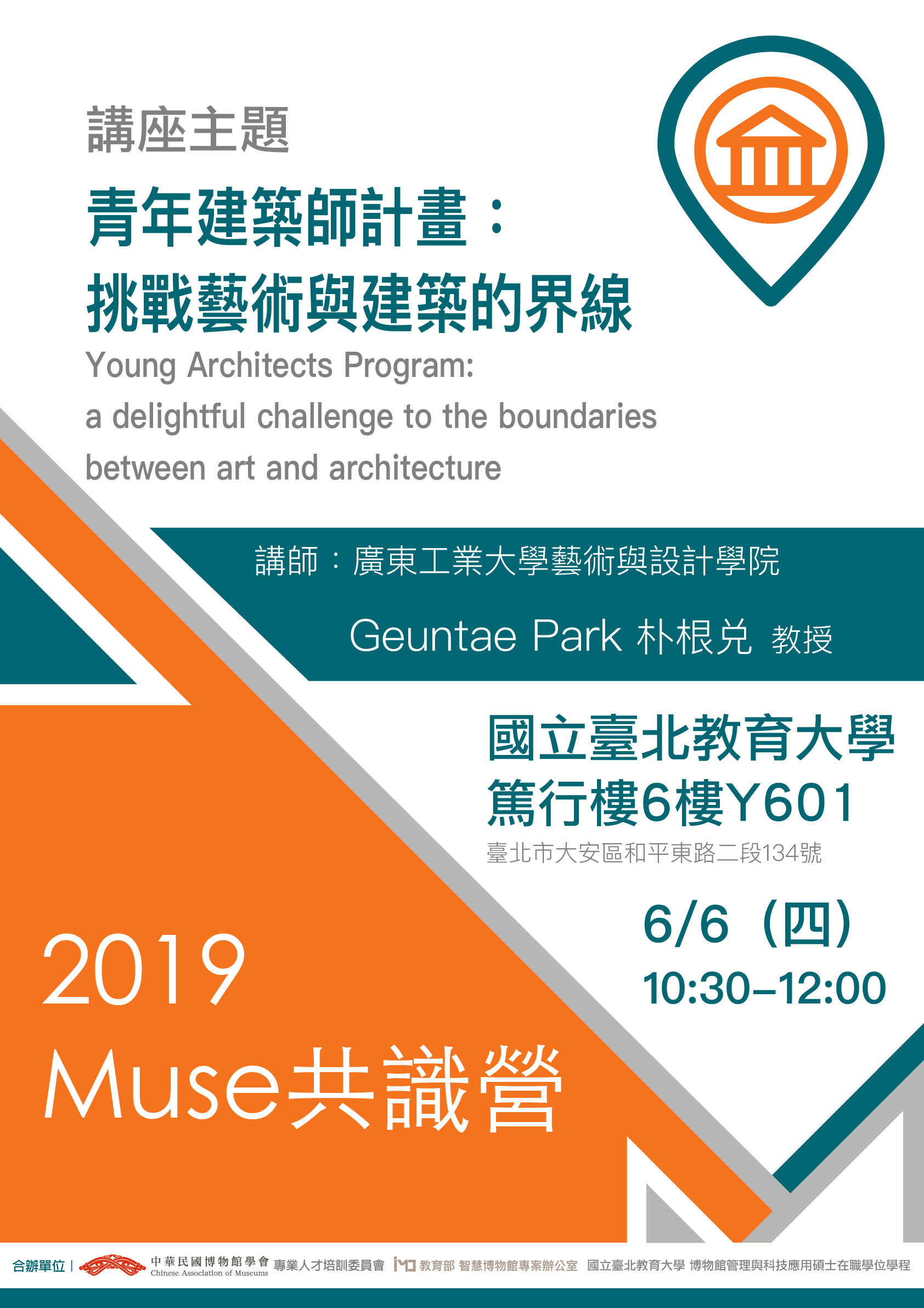 中華民國博物館學會:2019/06/06【2019 Muse共識營-Young Architects Program: a delightful challenge to the boundaries between art and architecture(青年建築師計畫:挑戰藝術與建築的界線)& 2019北師博物講堂-Recent trends of museum architecture(博物館建築的趨勢)】