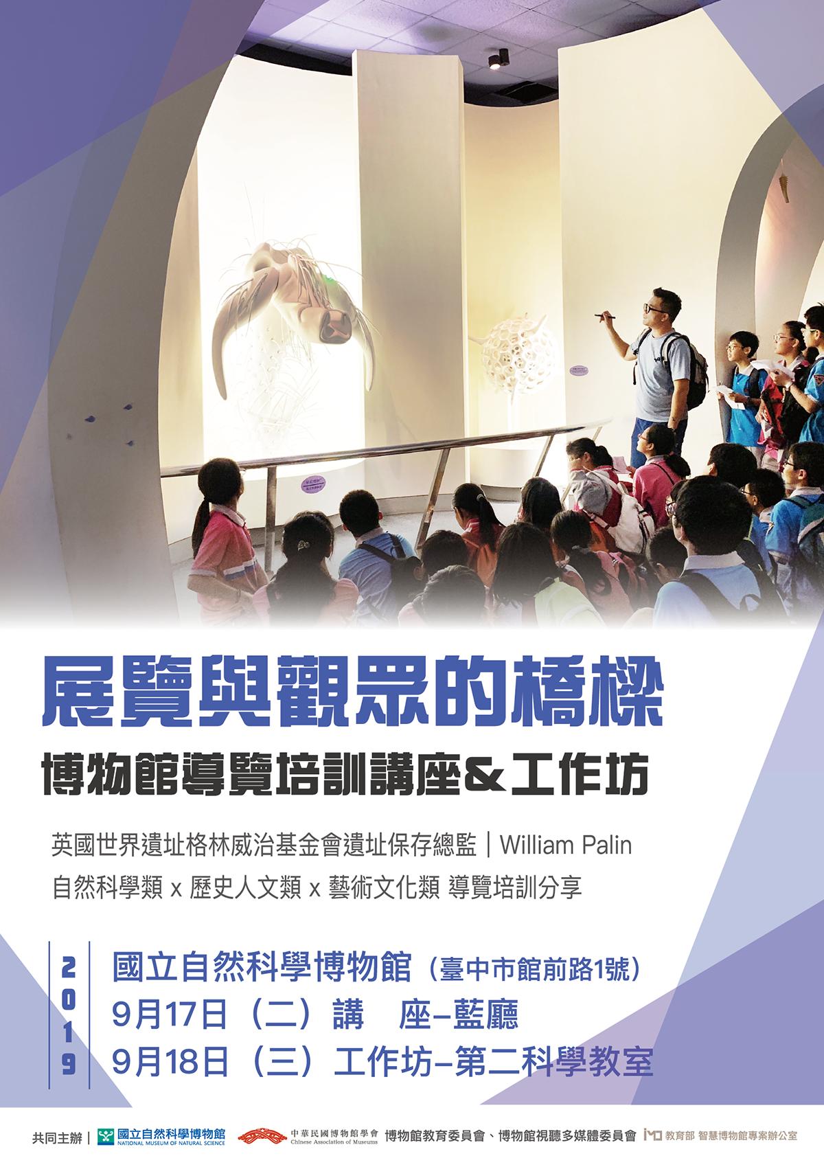 教育部智慧博物館專案辦公室:2019/09/17-2019/09/18【展覽與觀眾的橋樑—博物館導覽培訓講座&工作坊】
