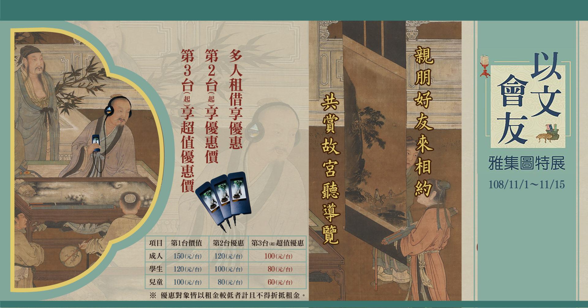 國立故宮博物院:2019/10/05-2019/12/25【以文會友 雅集圖特展】
