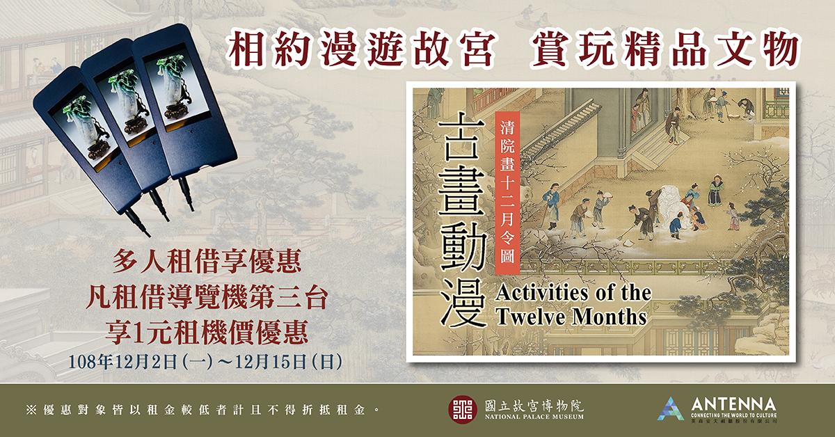 國立故宮博物院:2019/12/02-2019/12/15【相約漫遊故宮 賞玩精品文物】