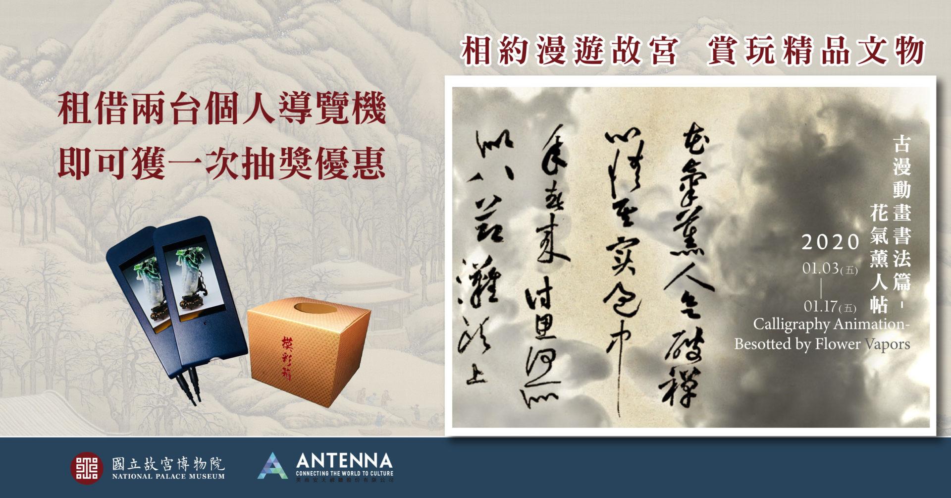 國立故宮博物院:2020/01/03-2020/01/17【相約漫遊故宮 賞玩精品文物】