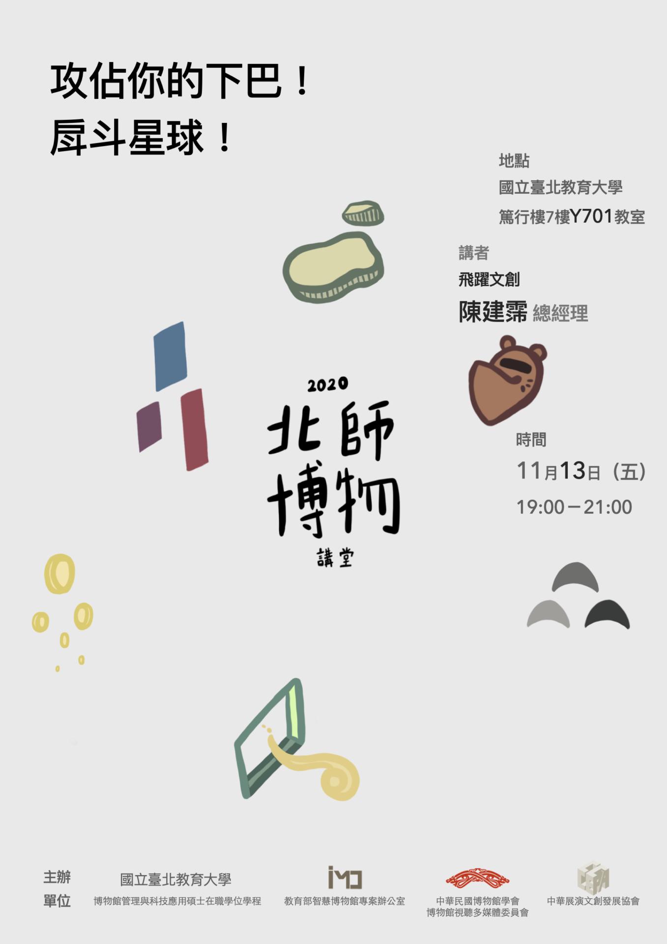 中華民國博物館學會:2020/11/13【2020北師博物講堂-攻佔你的下巴!戽斗星球!】