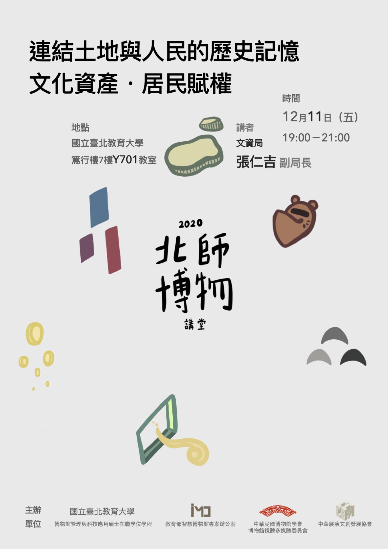 中華民國博物館學會:2020/12/11【北師博物講堂-連結土地與人民的歷史記憶-文化資產・居民賦權 】