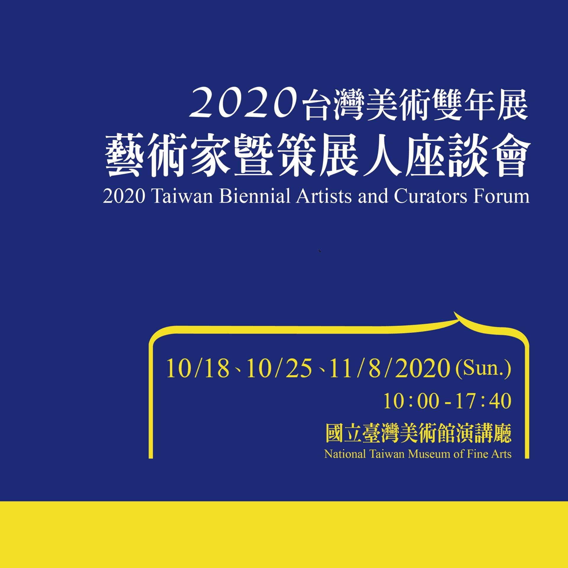 國立臺灣美術館:2020/10/18、10/25、11/8【2020台灣美術雙年展藝術家暨策展人座談會】