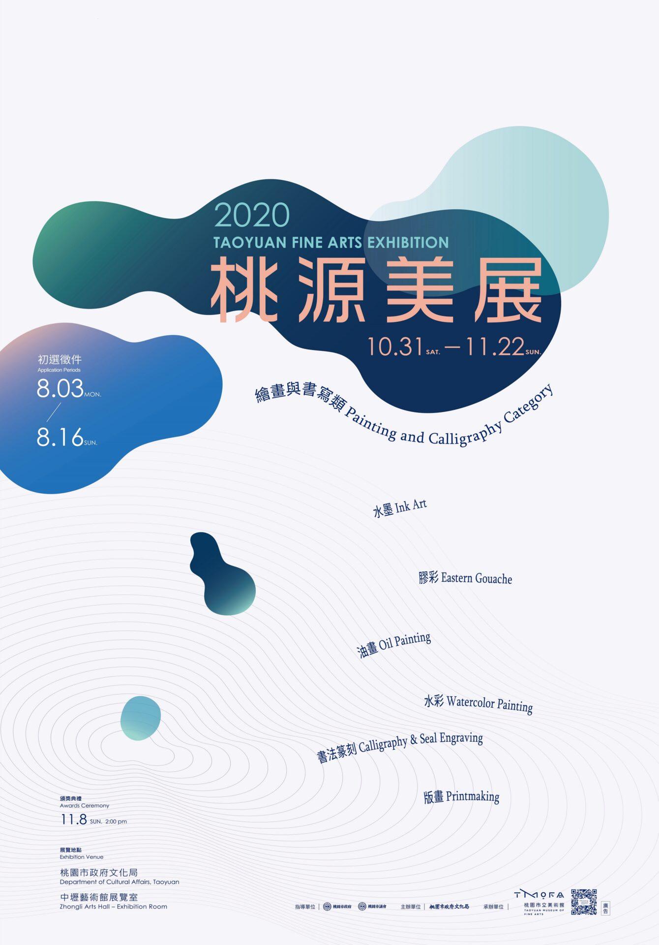 桃園市立美術館:2020/08/03~08/16公開徵件【2020桃源美展】