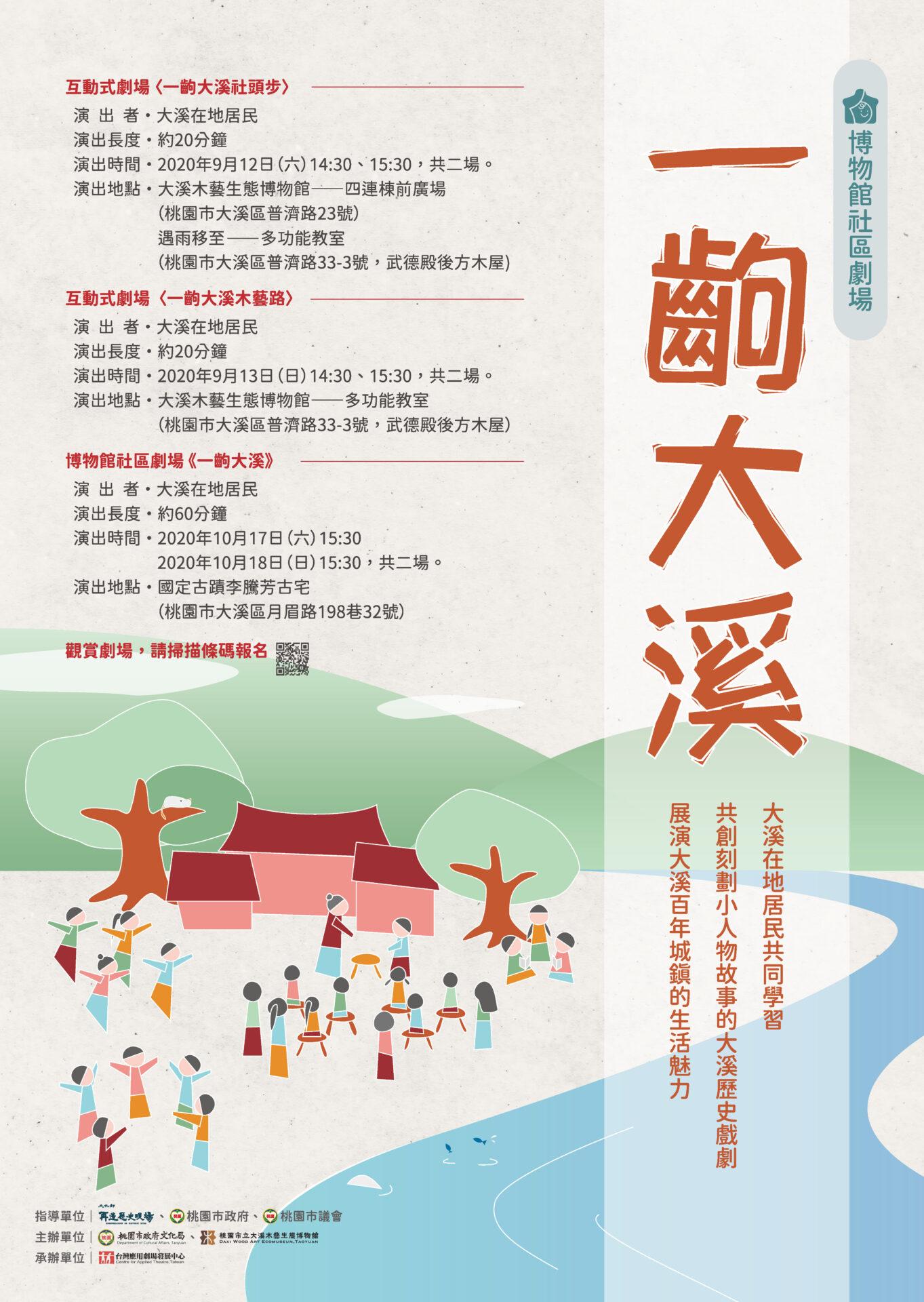 桃園市立大溪木藝生態博物館:2020/9/12、9/13、10/17、10/18【博物館社區劇場《一齣大溪》】