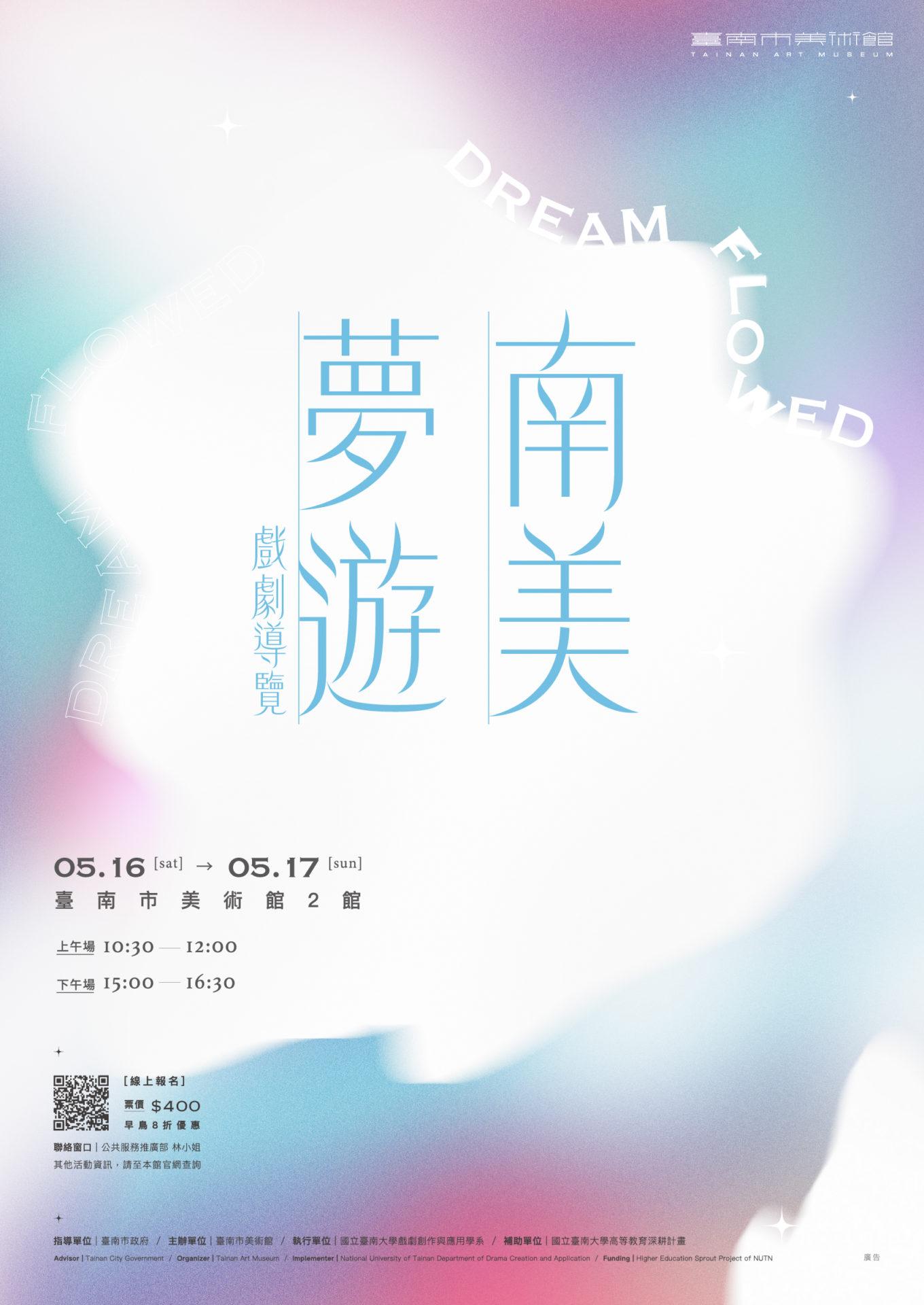臺南市美術館:2020/05/16-2020/05/17【南美夢遊.戲劇導覽】