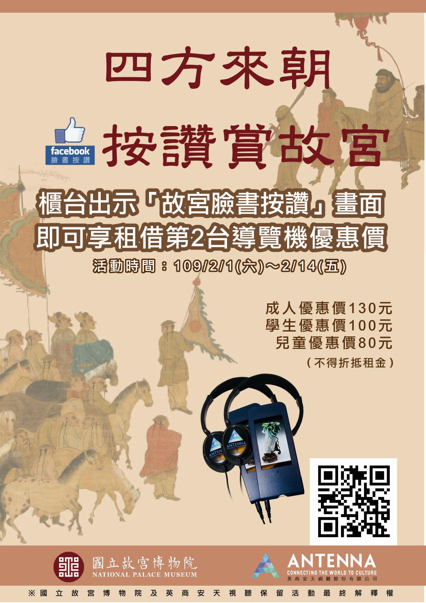 國立故宮博物院:2020/02/01-02/14【四方來朝 臉書按讚賞故宮】