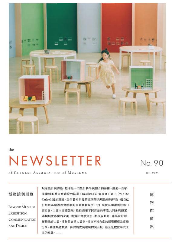 博物館簡訊第90期:博物館與展覽(Beyond Museum Exhibition, Communication and Design)