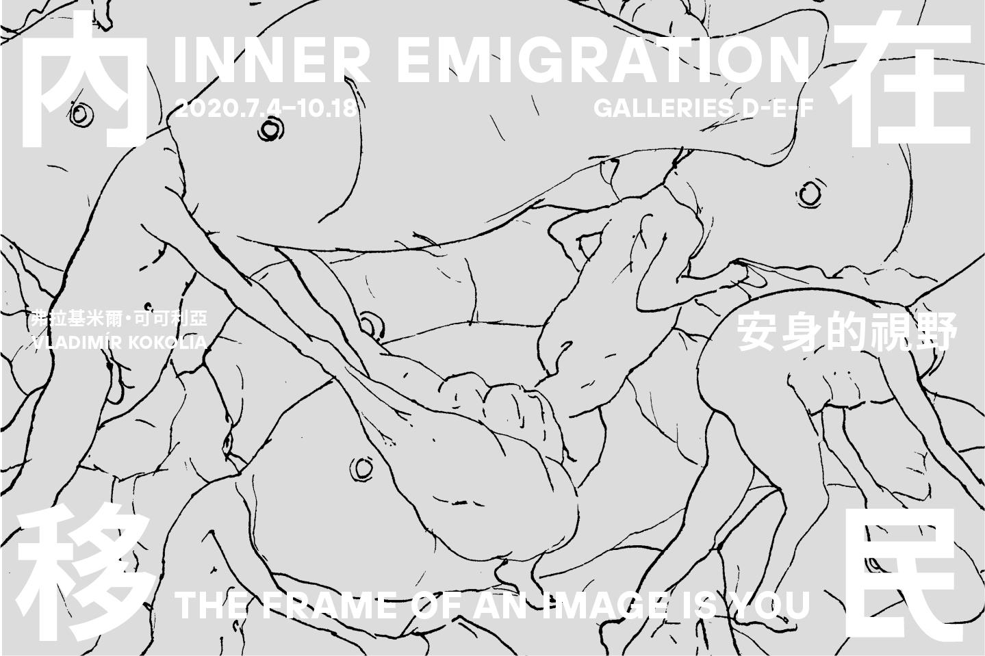 臺北市立美術館:2020/07/04-2020/10/18【內在移民:安身的視野】