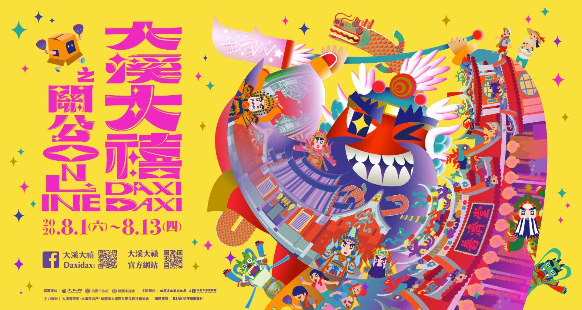 桃園市立大溪木藝生態博物館:2020/8/1-8/13【2020大溪大禧─關公ON LINE】