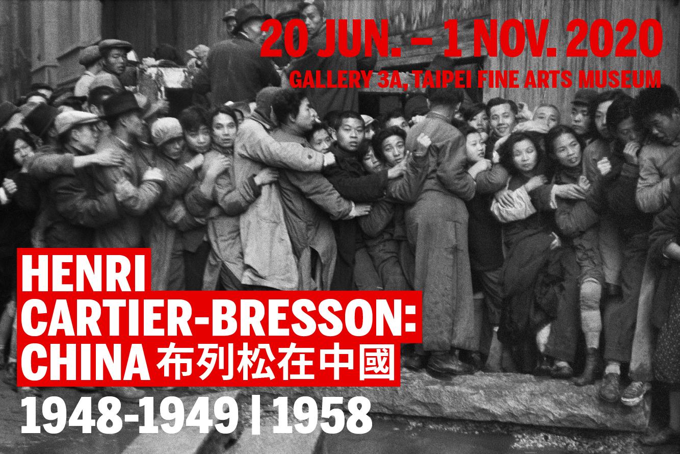 臺北市立美術館:2020/06/20-2020/11/01【布列松在中國 1948-1949 / 1958】