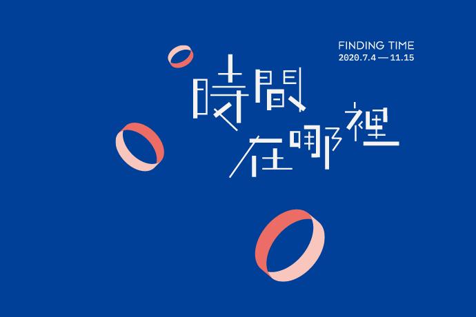 臺北市立美術館:2020/07/04-2020/11/15【時間在哪裡】