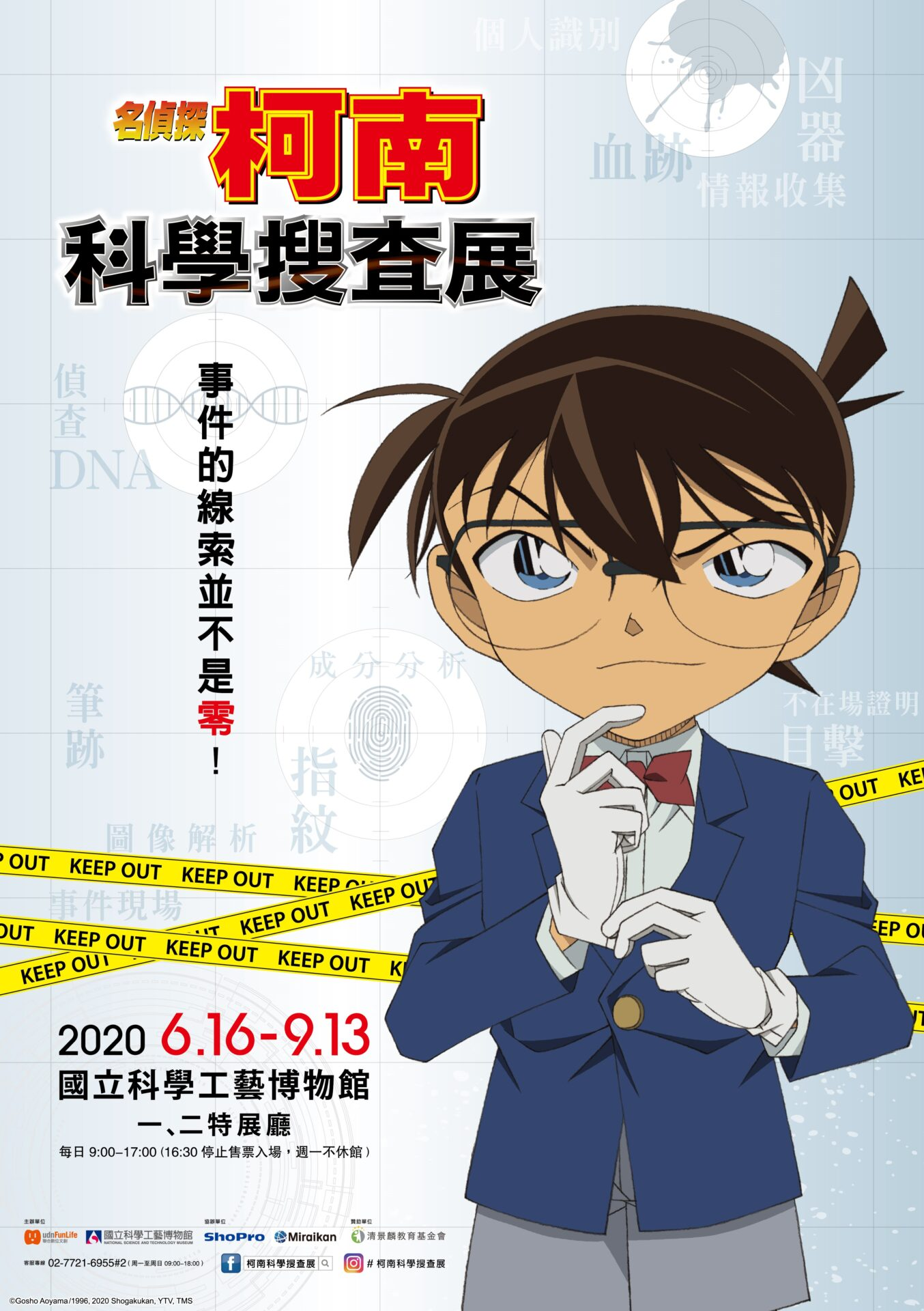 國立科學工藝博物館:2020/06/16-2020/09/13【名偵探柯南 科學搜查展】