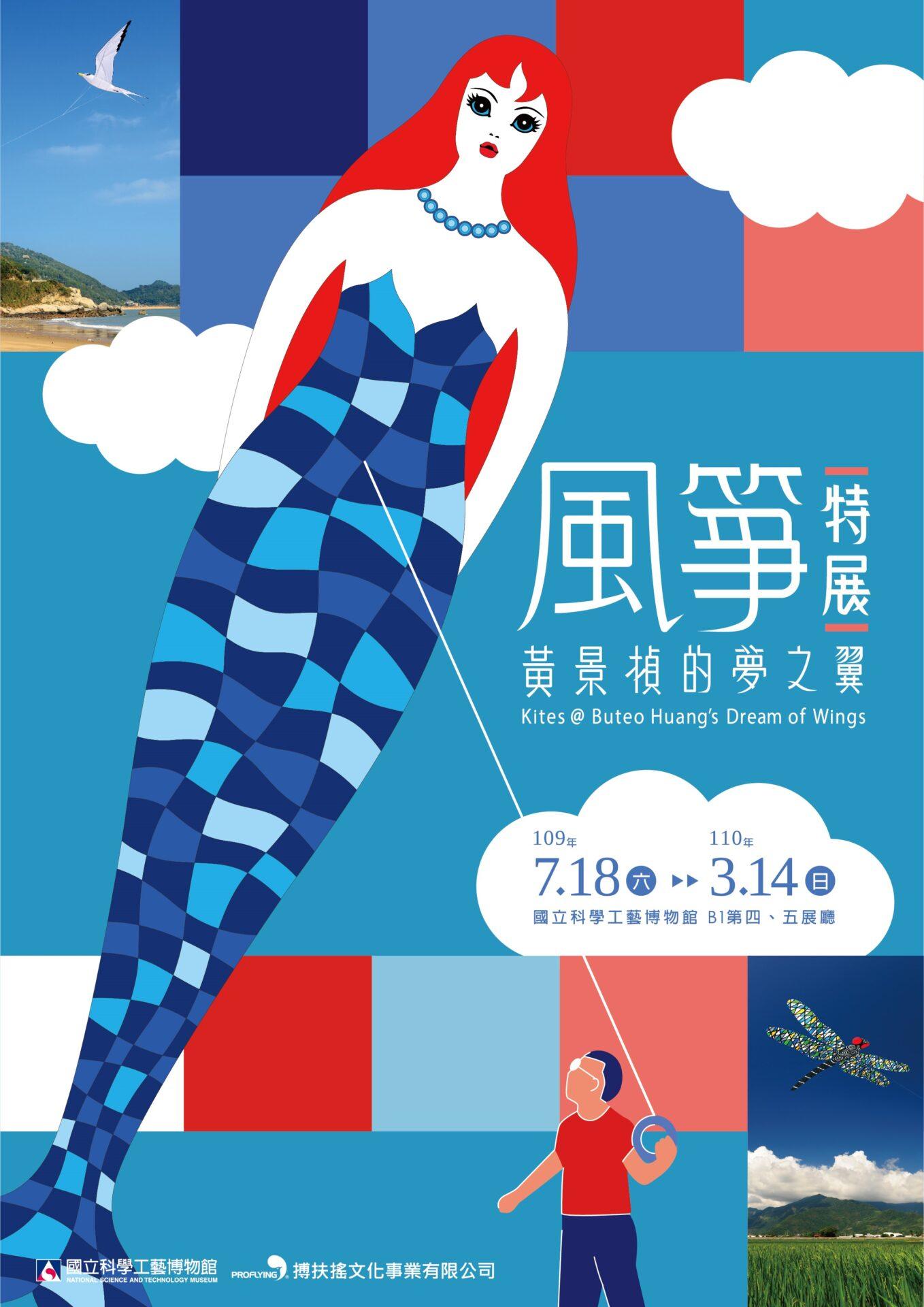 國立科學工藝博物館:2020/07/18-2021/03/14【風箏@黃景楨的夢之翼 特展】