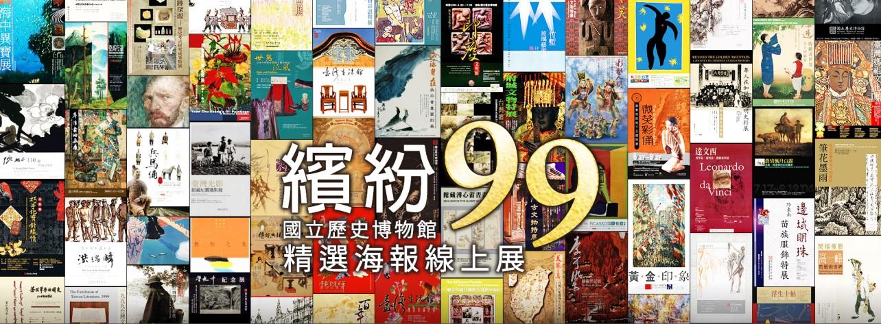 國立歷史博物館:【繽紛99—國立歷史博物館精選海報線上展】