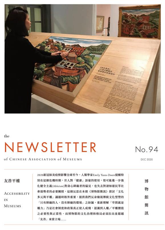 博物館簡訊第94期:友善平權(Accessibility in Museums)
