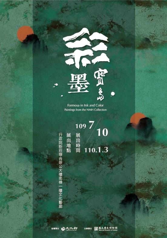 國立歷史博物館:2020/07/10-2021/01/03 文化部藝廊【彩墨寶島-國立歷史博物館館藏特展】