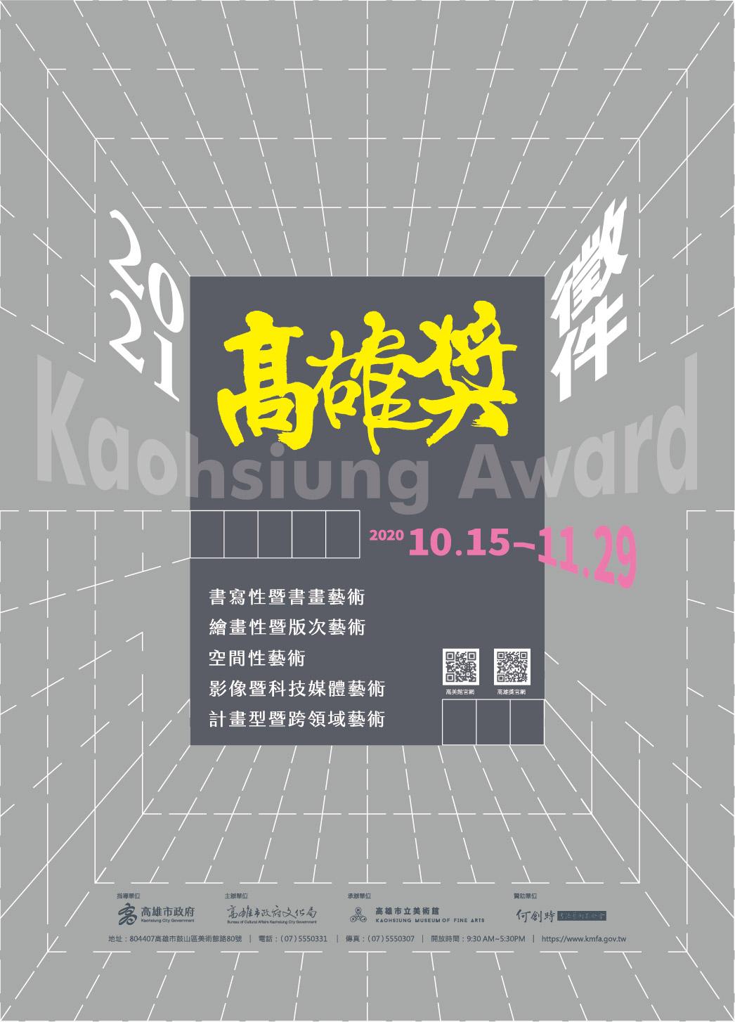 高雄市立美術館:2020/10/15 – 2020/11/29【《2021高雄獎》公開徵件】