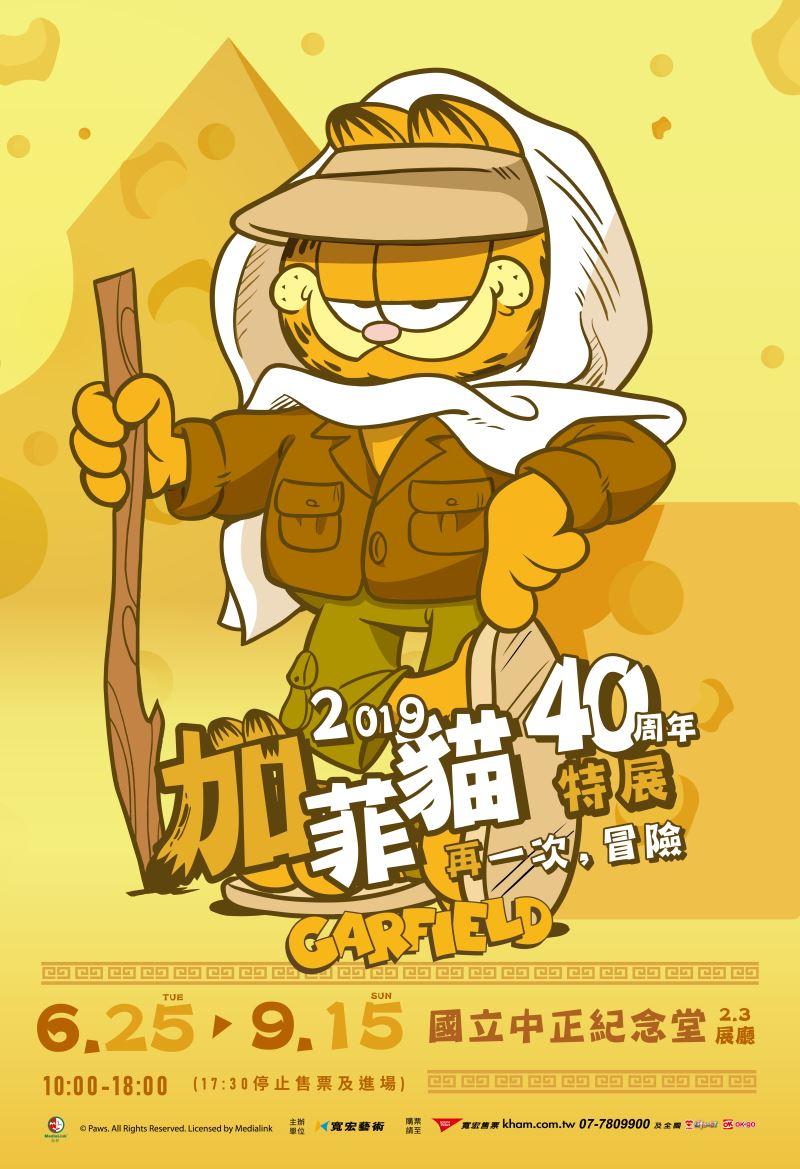 國立中正紀念堂管理處:2019/06/25-2019/09/15【加菲貓40周年特展-再一次,冒險】
