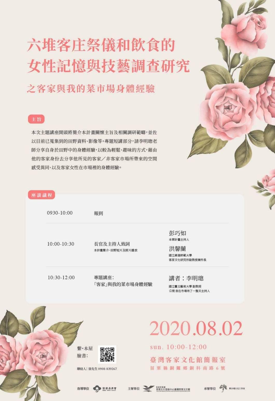 客家文化發展中心臺灣客家文化館:2020/08/02【「客家」與我的菜市場身體經驗】