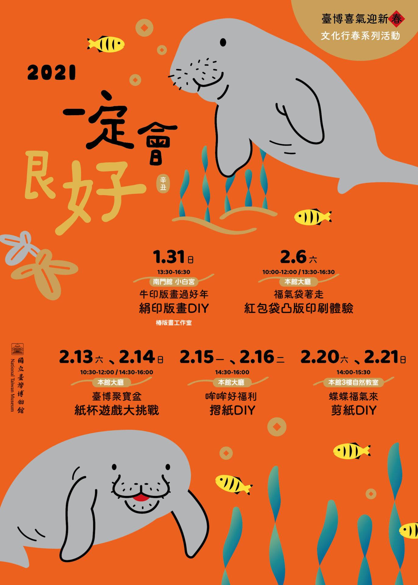 國立臺灣博物館:2021/1/31【牛印版畫過好年-絹印版畫DIY】