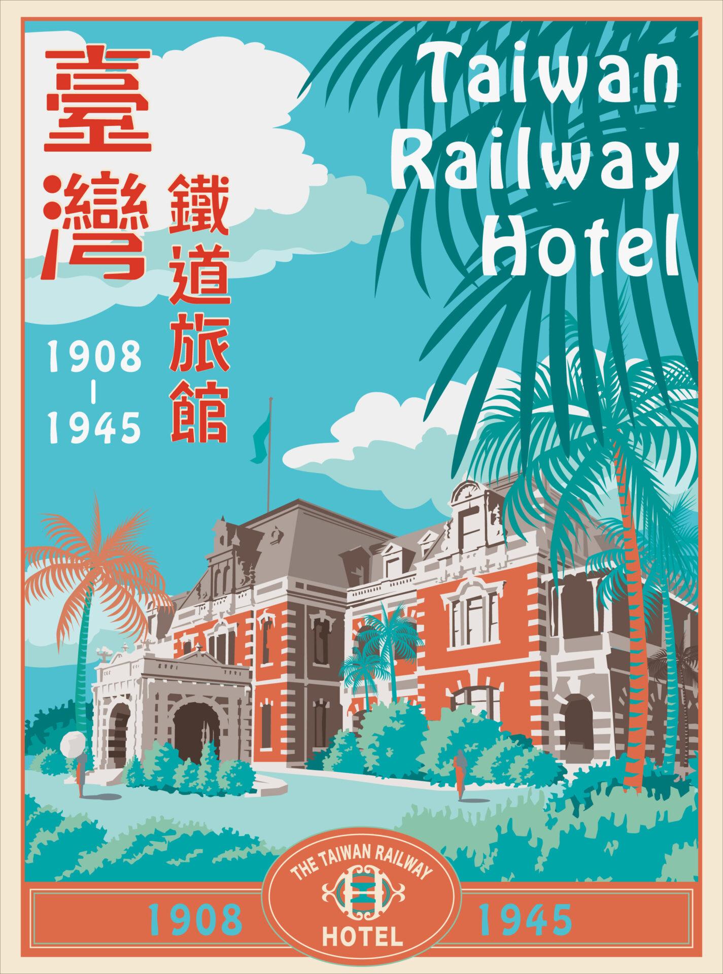 國立臺灣博物館:2020/7/7-2021/4/30【臺灣鐵道旅館(1908-1945)特展】