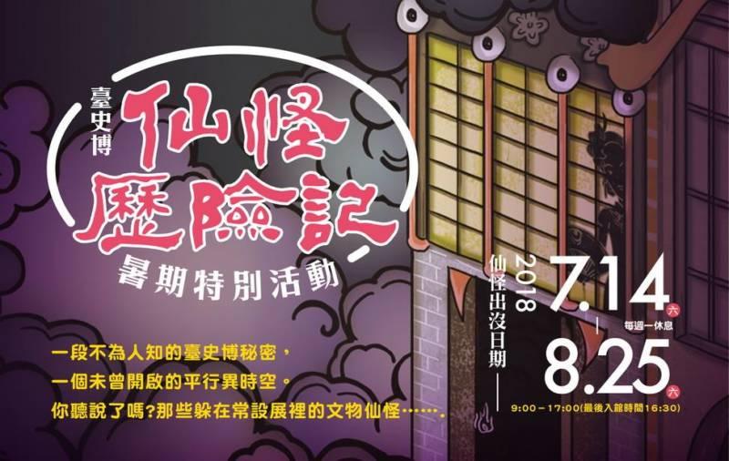 國立臺灣歷史博物館:2018/07/14-08/25【臺史博仙怪歷險記暑期特別活動】