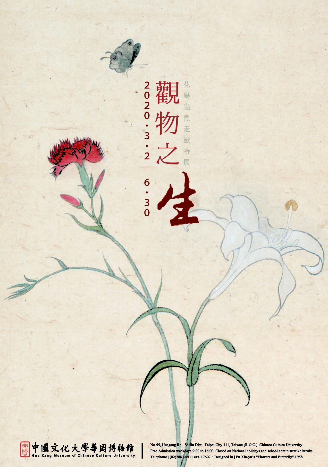 中國文化大學華岡博物館:2020/03/02-2020/06/30【觀物之生~花鳥蟲魚走獸特展】