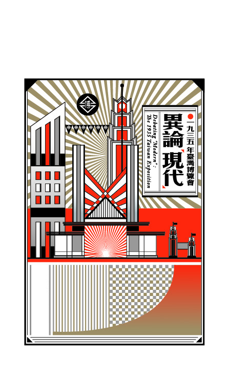 國立臺灣博物館:2020/7/7-2021/8/29【異論「現代」:1935年臺灣博覽會】