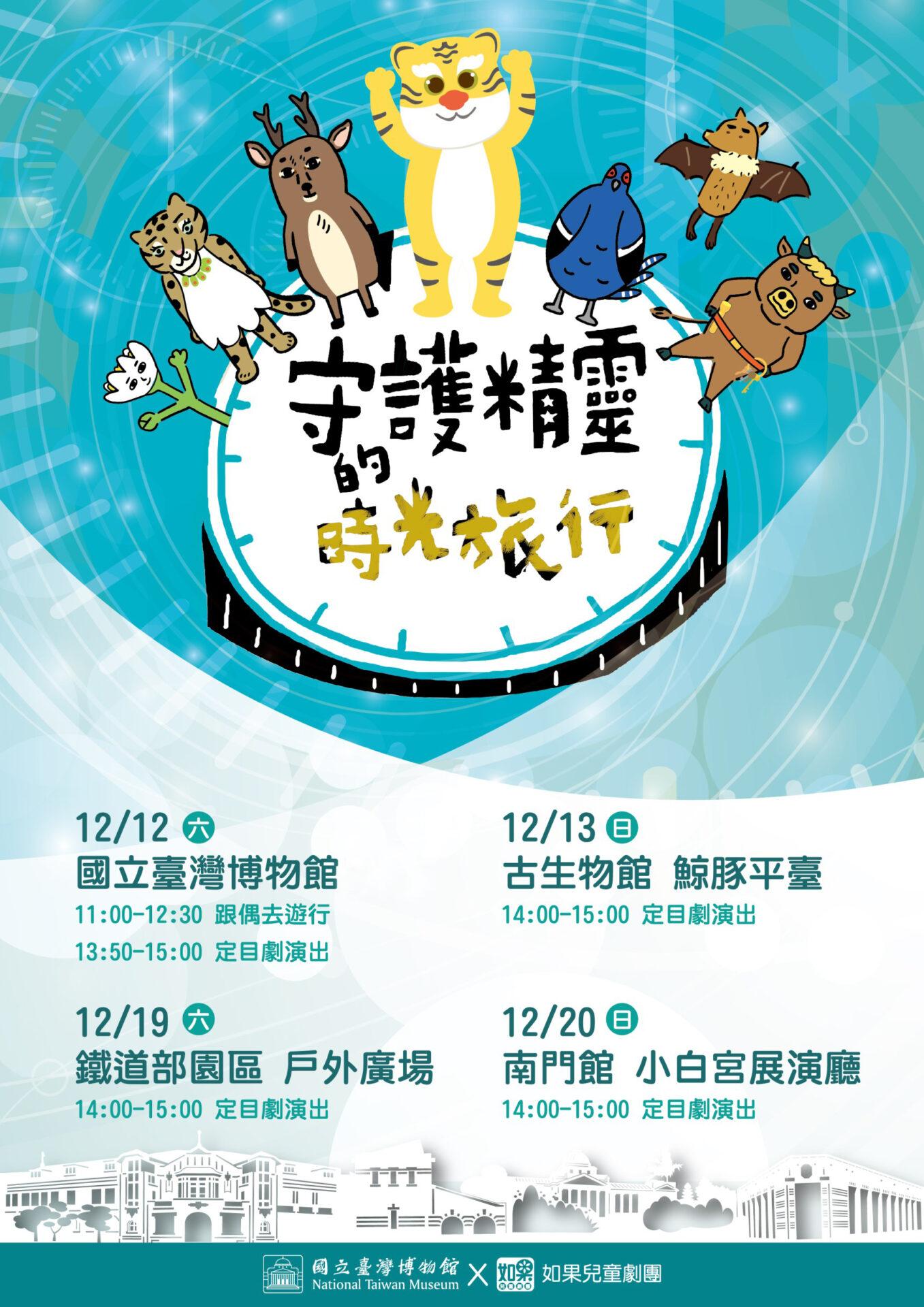 國立臺灣博物館:2020/12/19、12/20【「守護精靈的時光旅行」定目劇演出】