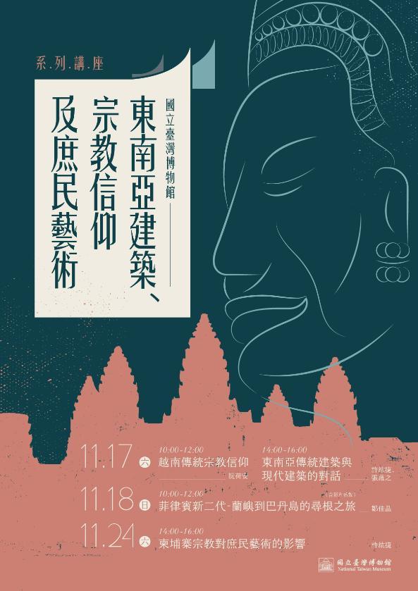 國立臺灣博物館:2018/11/17、18、24【東南亞建築、宗教之美與新二代的尋根之旅】