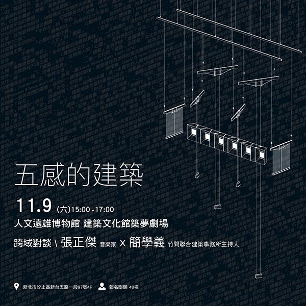 人文遠雄博物館:2019/11/09【五感的建築 ─ 跨域對談:張正傑(音樂家) X簡學義(竹間聯合建築事務所主持人)】