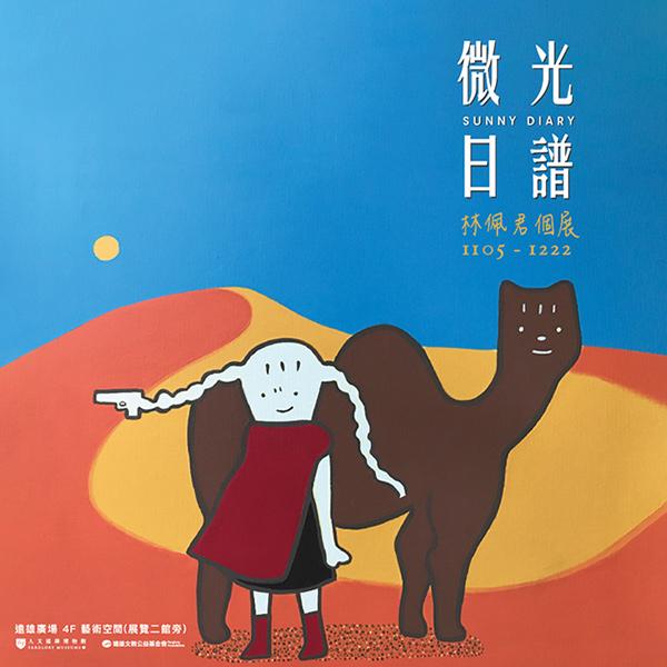 人文遠雄博物館:2019/11/05-2019/12/22【《微光日譜》林佩君創作個展】