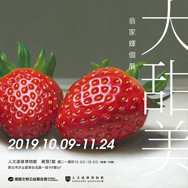 人文遠雄博物館:2019/10/09-2019/11/24【《大甜美》翁家鐸個展】