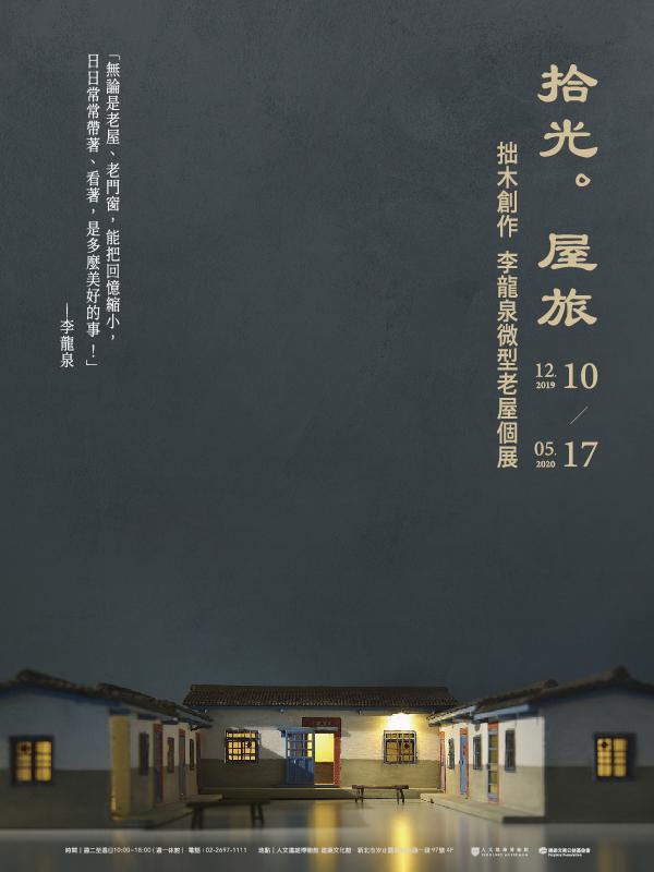 人文遠雄博物館:2019/12/10-2020/05/17【《拾光。屋旅》拙木創作 李龍泉微型老屋個展】