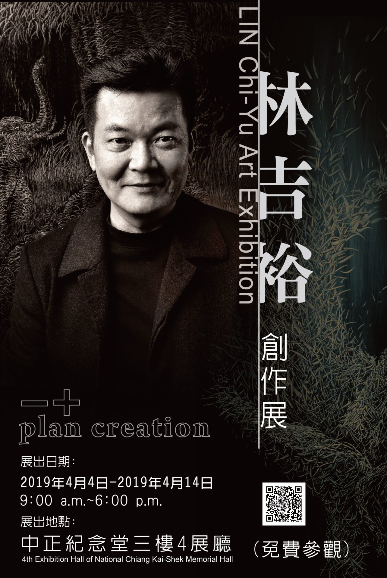 國立中正紀念堂管理處:2019/04/04-2019/04/14【林吉裕(五兆)創作展】