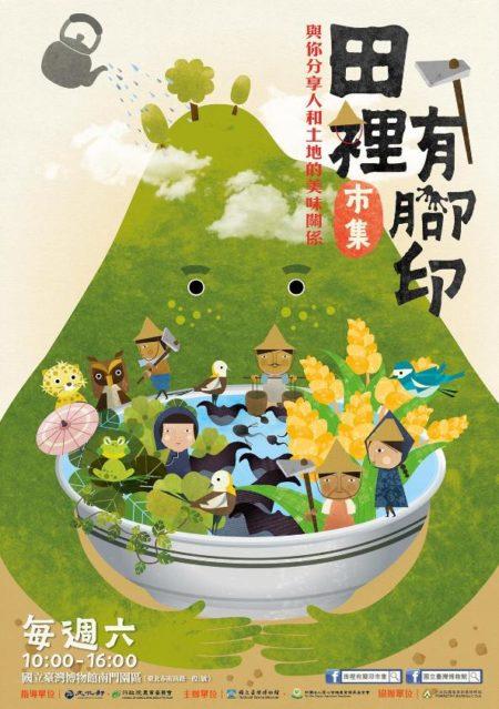 國立臺灣博物館:2018/01/06、13、20、27【田裡有腳印市集】
