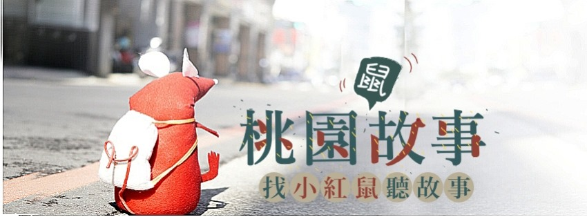 桃園城市故事館群:2020/01/17-2020/02/09【桃園鼠故事1/17-2/9找小紅鼠拿好禮】