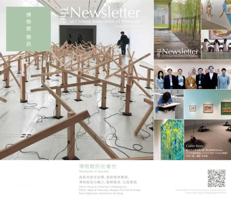 博物館簡訊第79期:博物館的社會性