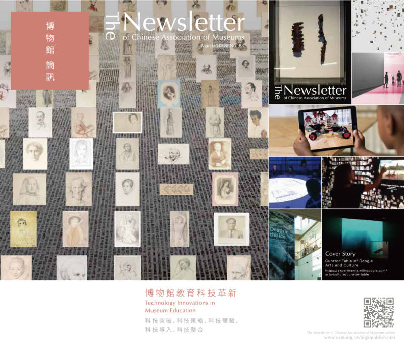 博物館簡訊第83期:博物館教育科技革新(Technology Innovations in Museum Education)