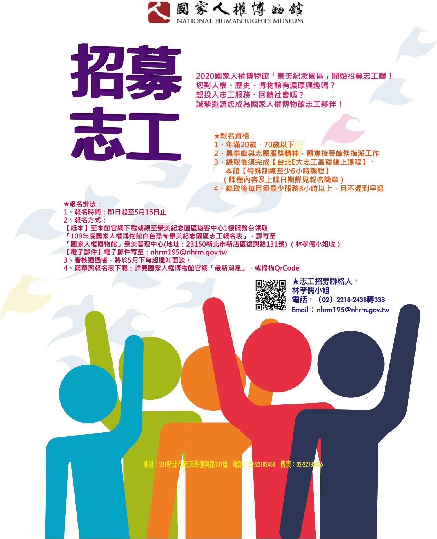 國家人權博物館:即日起-2020/05/15【「景美紀念園區」志工熱烈招募中】