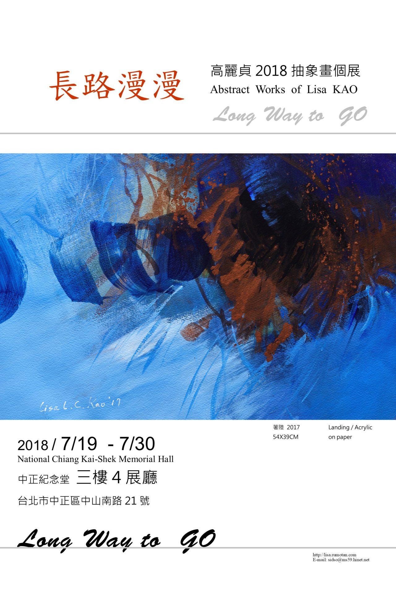 國立中正紀念堂管理處:2018/07/19–07/30【長路漫漫—高麗貞2018抽象畫個展】