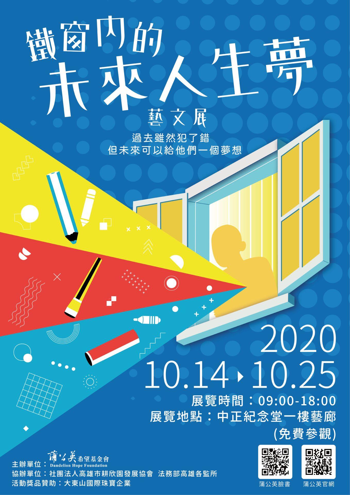 國立中正紀念堂管理處:2020/10/14- 10/25【鐵窗內的未來人生夢-藝文展】