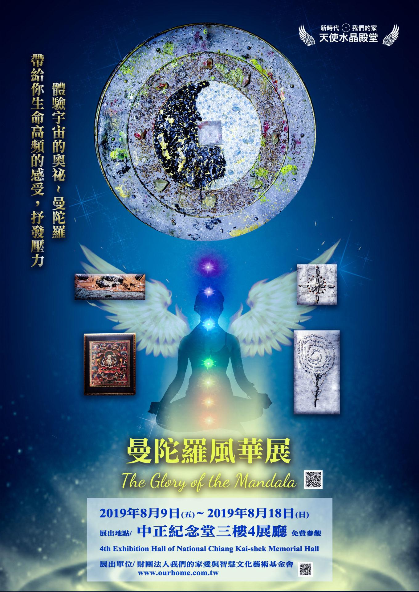 國立中正紀念堂管理處:2019/08/09-2019/8/18【曼陀羅風華展】